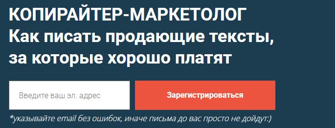 Бесплатный онлайн мастер-класс Копирайтер-маркетолог