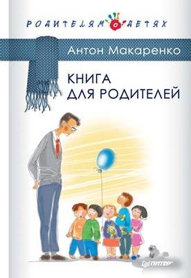Для родителей - Антон Макаренко