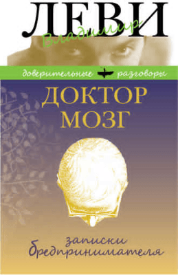 "Книга ""Доктор мозг. Записки бредпринимателя - Владимир Леви"""