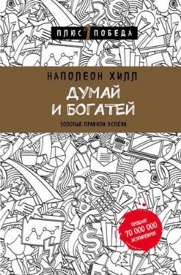 "Книга ""Думай и богатей - Наполеон Хилл"