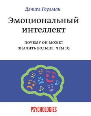 """Книга """"Эмоциональный интеллект - Дэниел Гоулман"""