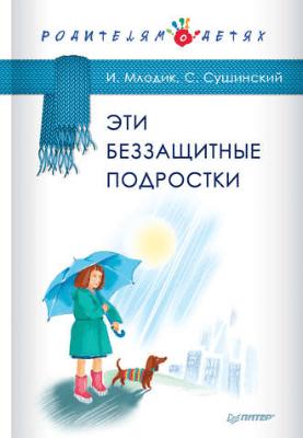 """Книга """"Эти беззащитные подростки - Марина Млодик"""""""