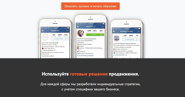 Инстаграм мастер-класс Ильи Слюсарева