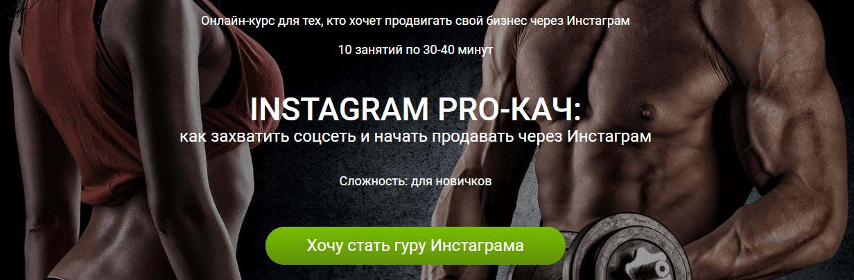 Instagram PRO-КАЧ