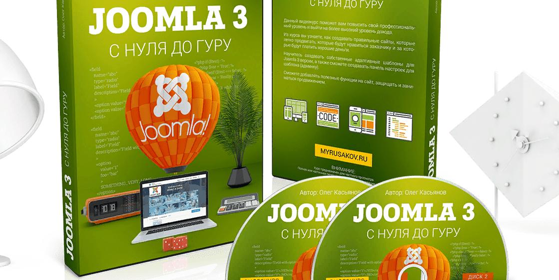 Joomla c Нуля до Гуру