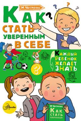 """Книга """"Как стать уверенным в себе - Ирина Чеснова"""""""