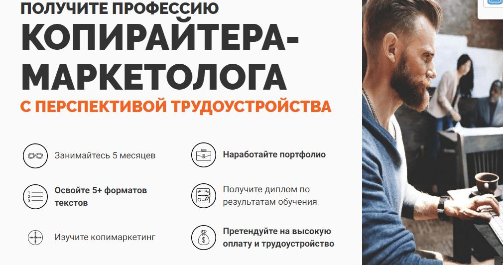 Копирайтер-маркетолог