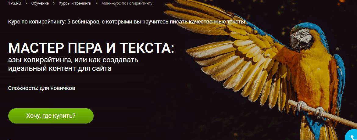 Курс по копирайтингу Мастер пера и текста