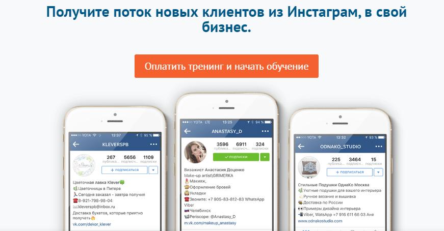 Поток новых клиентов из Инстаграм