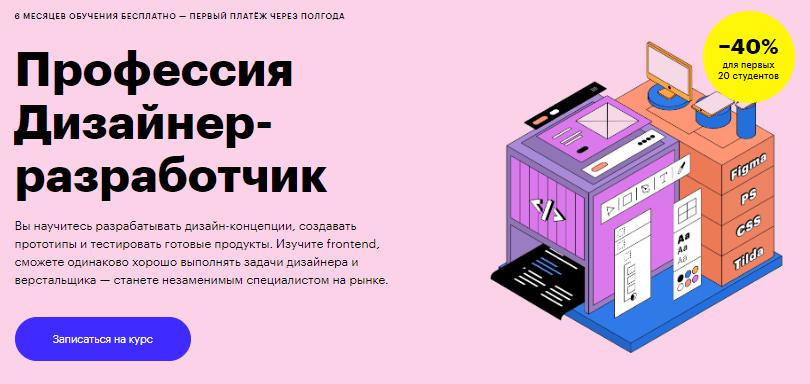 Курс Дизайнер-разработчик