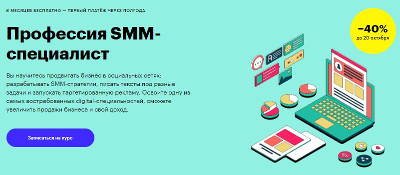 Профессия SMM-специалист от Скиллбокса