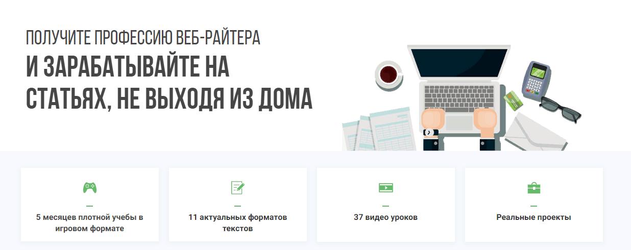 Профессия веб-райтера