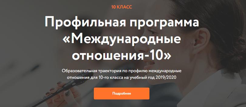 Международные отношения-10