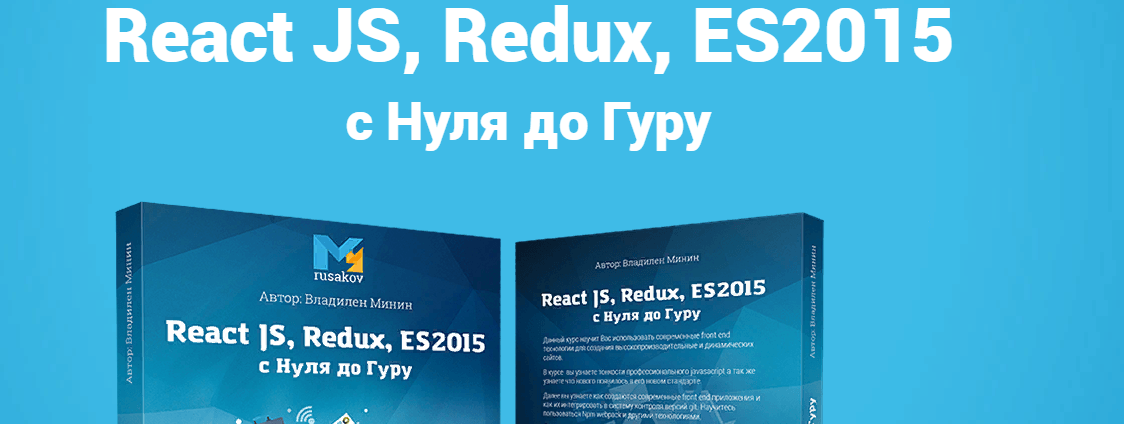 React JC, Redux, EX 2015 с Нуля до Гуру