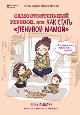Самостоятельный ребенок, или как стать ленивой мамой - Быкова