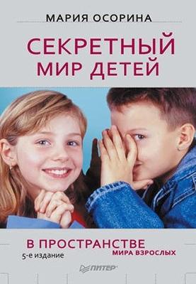 Секретный мир детей в пространстве мира взрослых - Осорина