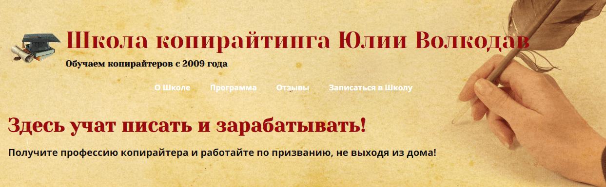 Школа Юлии Волкодав