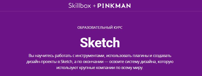 Уроки Sketch