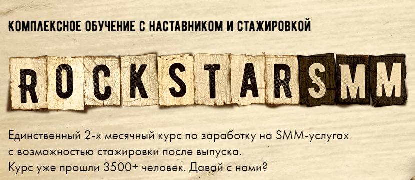 Освоение SMM от RockStar