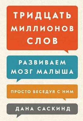 Тридцать миллионов слов - Дана Саскинд