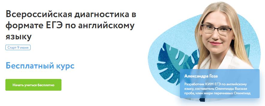 Всероссийская диагностика в формате ЕГЭ