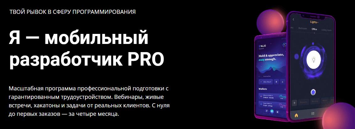 Я – мобильный разработчик PRO