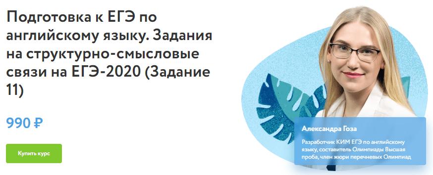 Задания на структурно-смысловые связи на ЕГЭ-2020