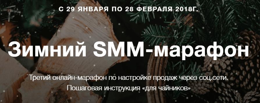 Зимний марафон по SMM