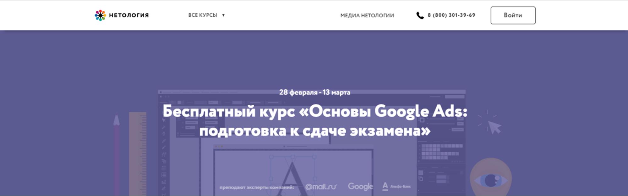 Бесплатное обучение основам Google Adwords в Нетологии