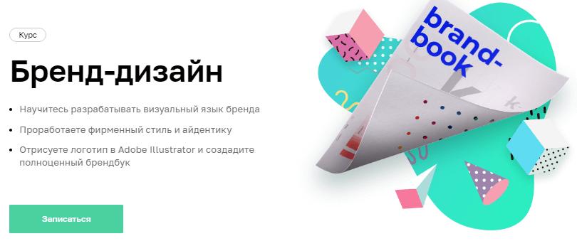 Бренд-дизайн