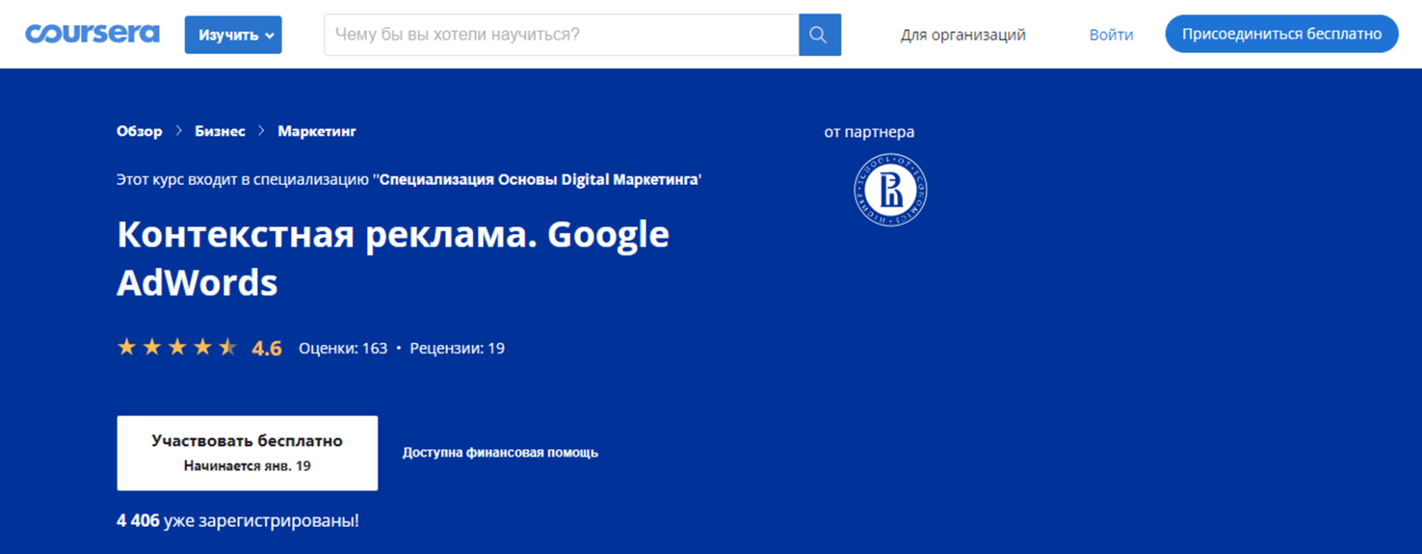 coursera Google Adwords