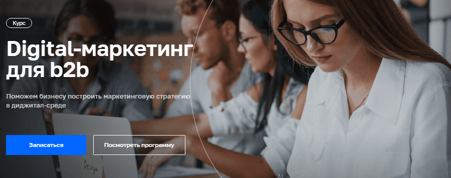 Digital-маркетинг для b2b от Нетологии