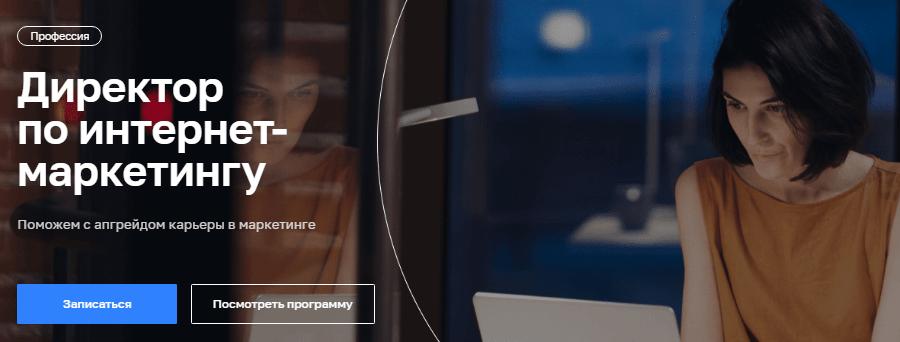 Директор по интернет-маркетингу – профессия от Нетологии