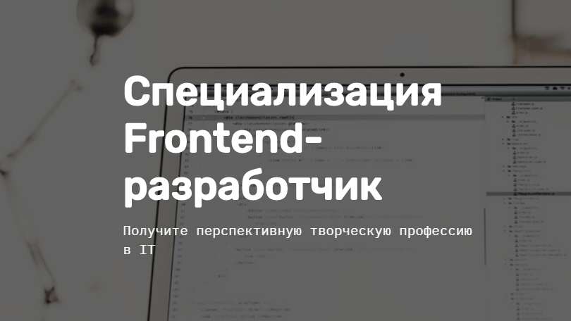 Специализация Frontend-разработчик