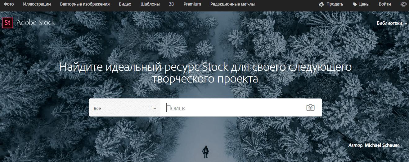 Главная страница AdobeStock
