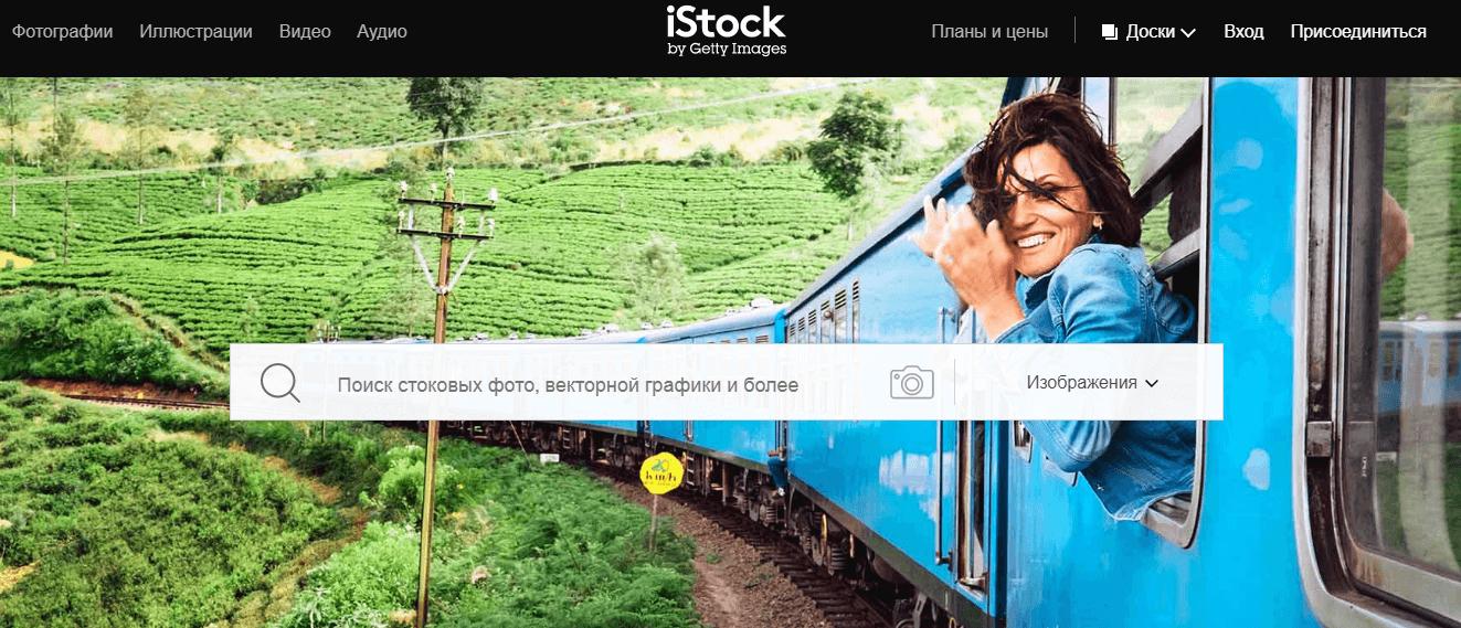 Главная страница iStock