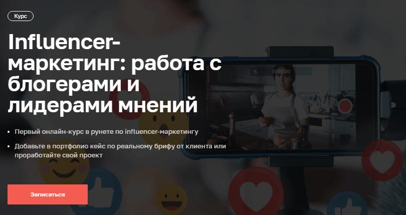 Influencer-маркетинг: работа с блогерами и лидерами мнений