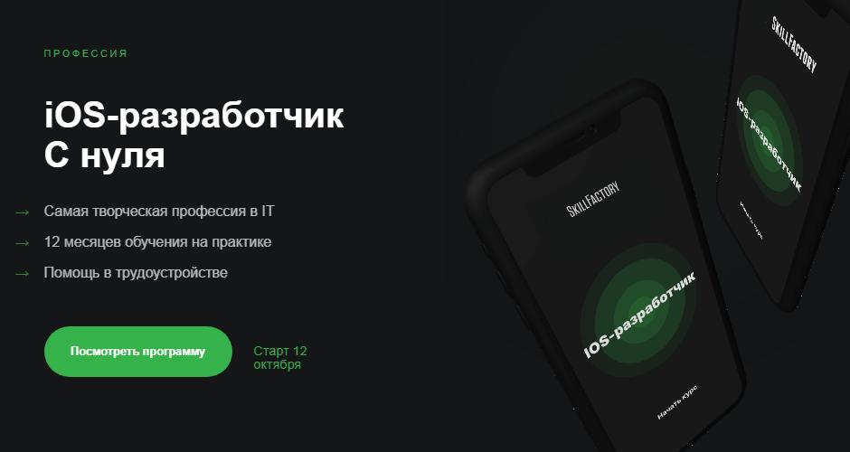 iOS-разработчик с нуля от SkillFactory
