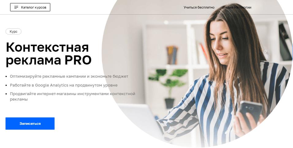 Контекстная реклама PRO от Нетологии