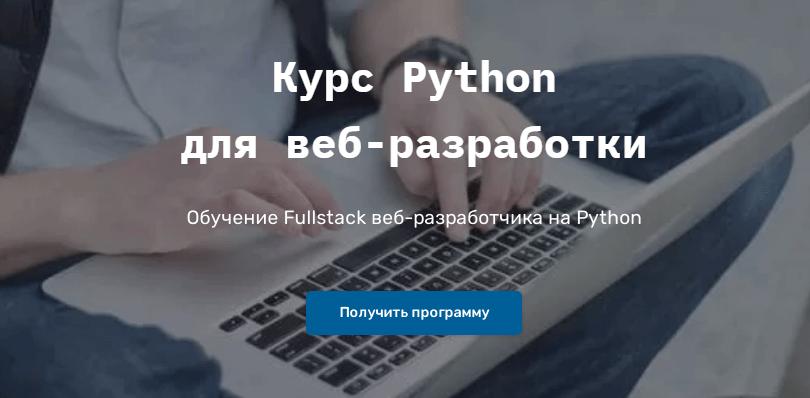 Курс Fullstack-разработки на Python