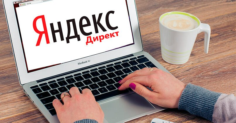 Курсы по Яндекс.Директ