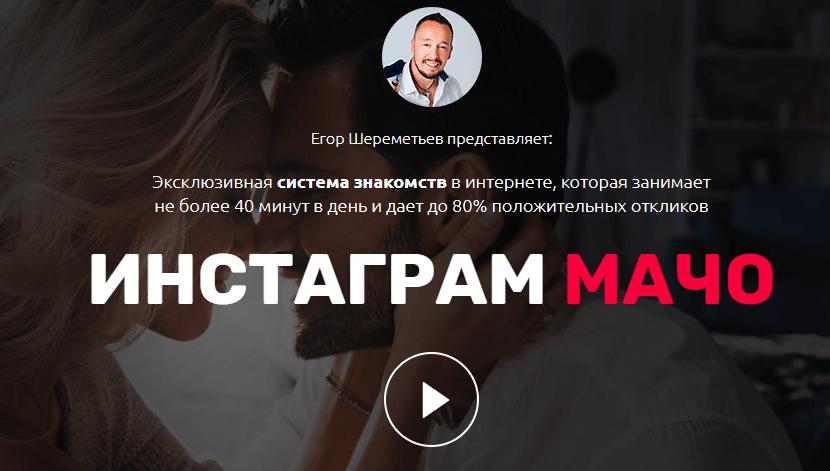 Мачо Инстаграма от Андрея Корепова