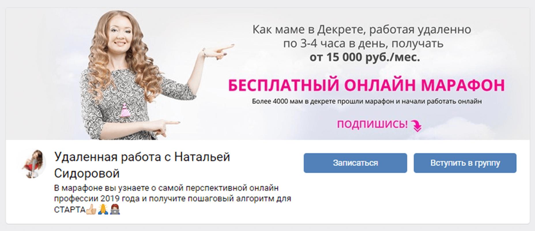 Онлайн-марафон Натальи Сидоровой