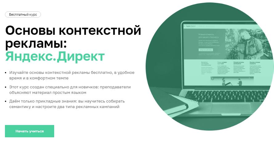 Основы контекстной рекламы: Яндекс.Директ