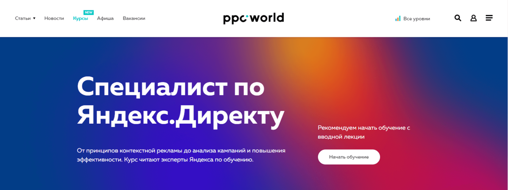 ppc.world