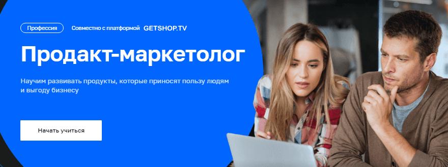 Продакт-маркетолог от Нетологии