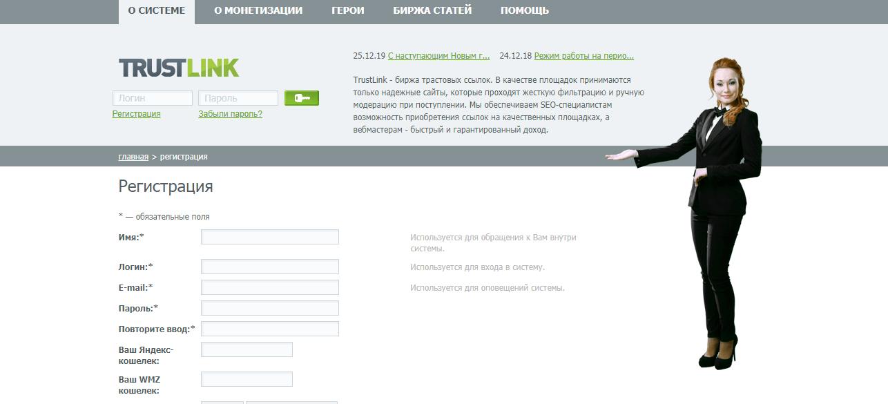 Продажа ссылок через Trustlink