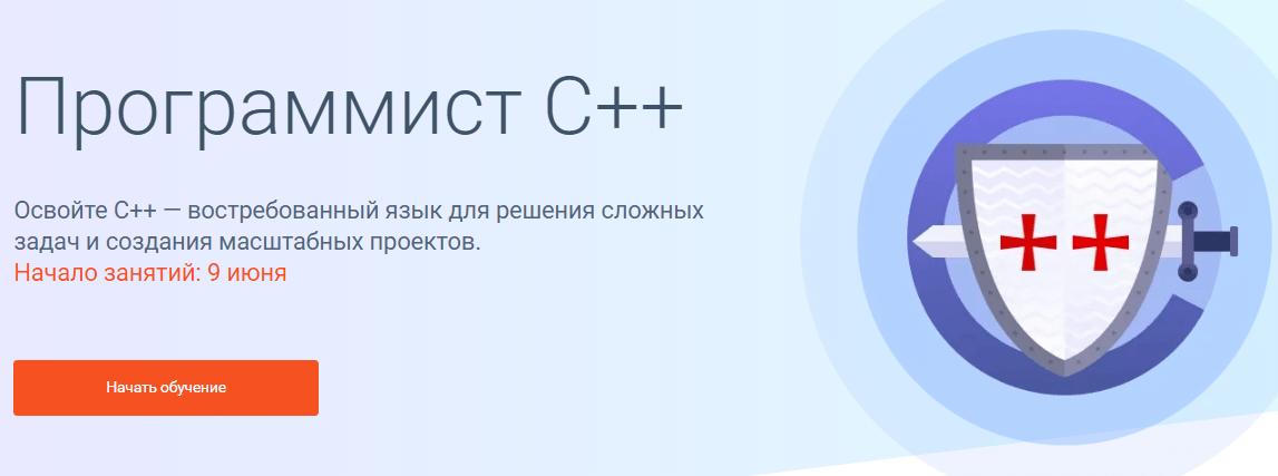 Программист C++