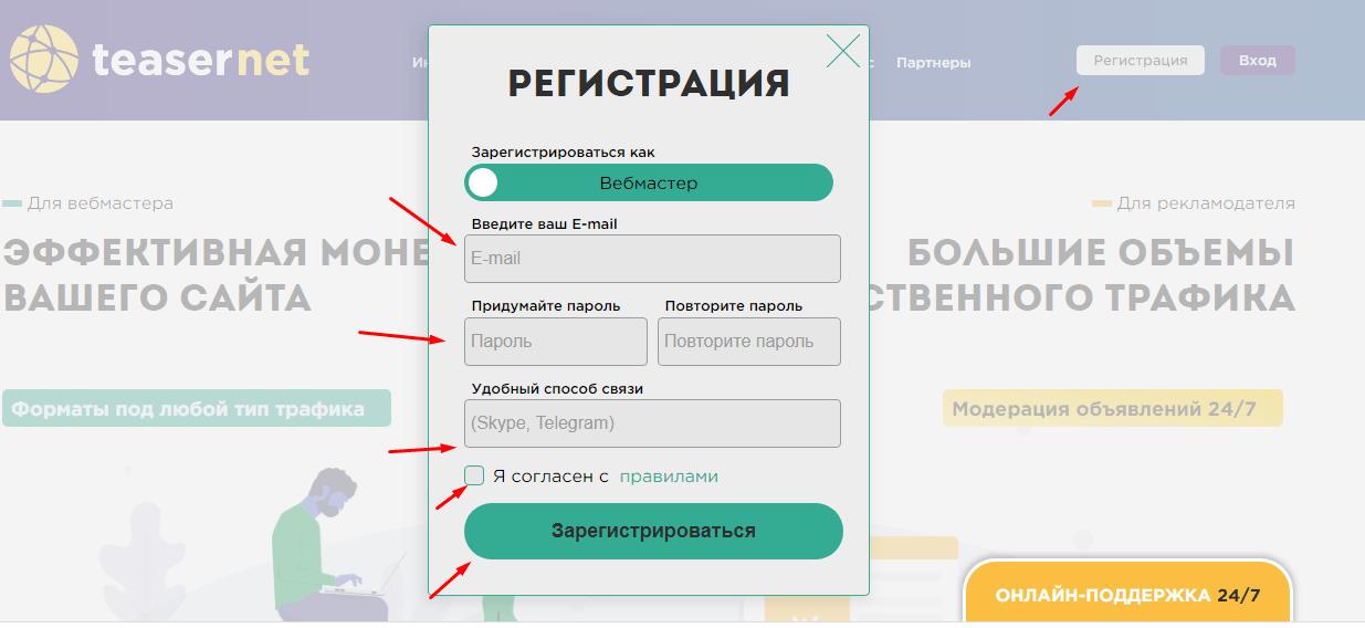 Регистрация на TeaserNet