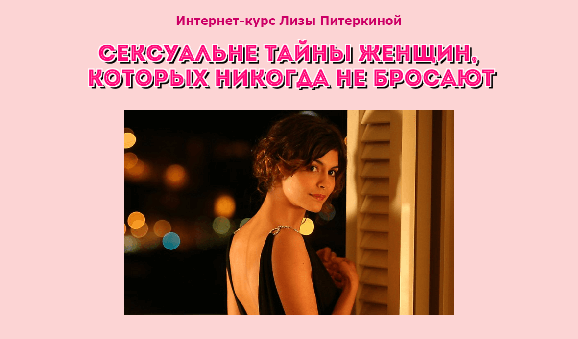 Сексуальные тайны женщин, которых никогда не бросают
